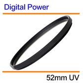 郵寄免運費$190 3C LiFe DIGITAL POWER 52mm UV 保護鏡 抗UV 濾鏡
