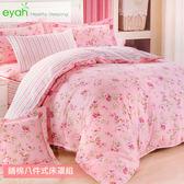 【eyah宜雅】凡妮莎花夢 柔絲棉-雙人加大八件式床罩組-碎花卡洛琳