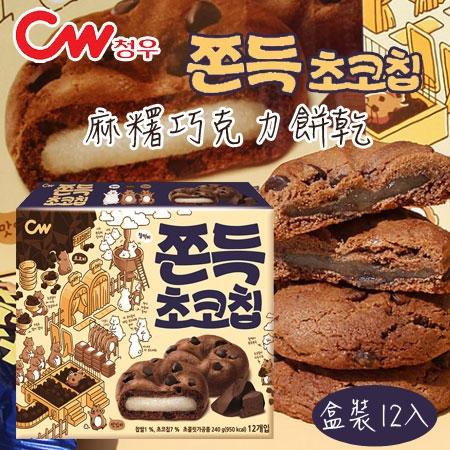 韓國 CW 麻糬巧克力餅乾 (12入) 240g 大盒 麻糬 巧克力 麻糬巧克力 麻糬夾心巧克力餅 餅乾 零食