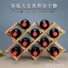 實木紅酒架擺件創意葡萄酒架實木展示架歐式家用酒瓶架客廳酒架子 【優樂美】
