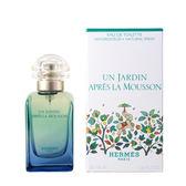 Hermes Un Jardin Apres La Mousson 印度花園中性淡香水 50ml