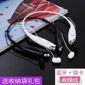 無線藍芽耳機運動跑步插卡掛頸式頭戴雙耳入耳塞蘋果安卓通用4.0  igo 遇見生活