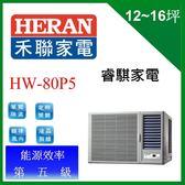 禾聯【HW-80P5】12~16坪 頂級旗艦型窗型冷氣  全機三年保固 下單前先確認是否有貨