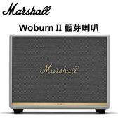 Marshall Woburn II Bluetooth 藍芽喇叭-經典白
