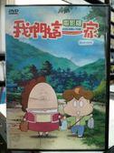 影音專賣店-Y29-035-正版DVD-動畫【我們這一家 電影版】-國語發音
