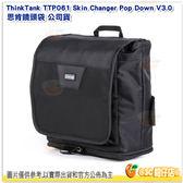 創意坦克 ThinkTank TTP061 Skin Changer Pop Down V3.0 思肯鏡頭袋 公司貨