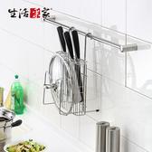 掛式刀具鍋蓋砧板架 生活采家 台灣製304不鏽鋼 廚房用 收納置物架#27183