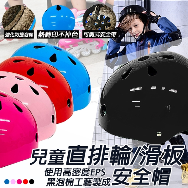 【TAS】兒童 梅花 頭盔 M碼 52-55CM 安全帽 洞洞帽 溜冰/輪滑/護具/直排輪/蛇板 D00173