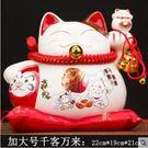食尚玩家W  陶瓷招財貓擺件 店鋪開業招財進寶  加大號