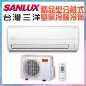 ◤台灣三洋SANLUX◢冷暖變頻分離式一對一冷氣*適用4-6坪 SAE-36VH7+SAC-36VH7  (含基本安裝+舊機回收)