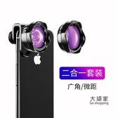 手機廣角鏡頭 廣角手機鏡頭微距高清拍攝單反華為蘋果vivo拍照外后置