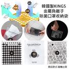 韓國製 KINGS金屬負離子除菌口罩收納袋(隨機出貨)