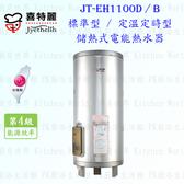 【PK廚浴生活館】高雄喜特麗 JT-EH1100D 儲熱式電能熱水器 100加侖 JT-1100 標準型 實體店面