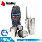 【North Field 美國 民族風304不鏽鋼套杯六入組(含架)《藍》】281/飲料杯/環保杯/登山露營咖啡杯