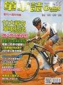 【書寶二手書T1/雜誌期刊_YHI】單車誌_66期_10大新夯單車玩法