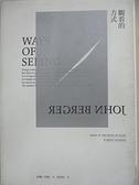 【書寶二手書T1/藝術_IVA】觀看的方式_約翰‧伯傑