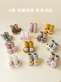 嬰兒襪子春秋冬純棉男女寶寶新生幼兒童地板中筒可愛加厚加絨鞋襪 歐韓流行館