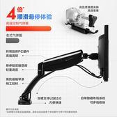 店長推薦 loctek樂歌D5顯示器支架液晶臺式電腦桌面屏幕增高架旋轉伸縮掛架
