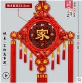 中國結桃木福字招財挂件玄關新居壁掛裝飾【桃木四魚】