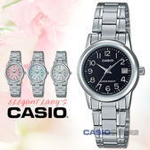 CASIO 卡西歐 手錶專賣店 國隆 LTP-V002D-1B 指針女錶 不鏽鋼錶帶  防水 日期顯示 全新品