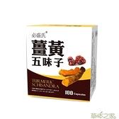 【草本之家】薑黃五味子複方(100粒/盒)
