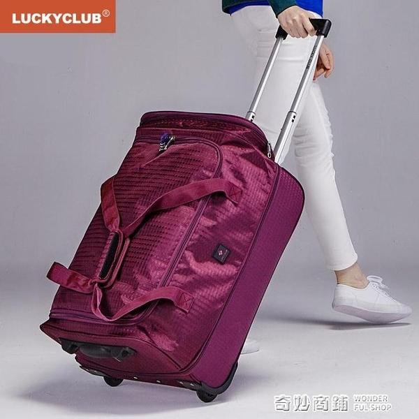 Lucky Club拉桿背包旅行包女男手提帆布短途超大容量箱雙肩行李袋【全館免運】vpn