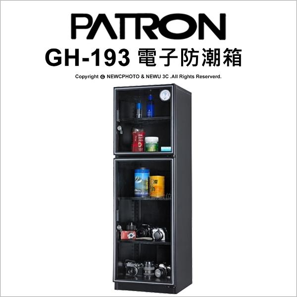 寶藏閣 PATRON GH-193 指針式電子防潮箱 收藏箱 170公升 公司貨【24期0利率】薪創數位