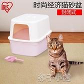 愛麗思絲貓砂盆大號封閉式貓廁所膨潤土貓沙盆貓屎盆貓咪送貓砂鏟【全館免運】