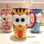 彩繪陶瓷杯 創意時尚馬克杯 帶蓋帶勺咖啡杯 大容量卡通水杯 金曼麗莎