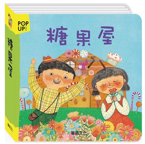 糖果屋 (立體繪本世界童話)【立體書】