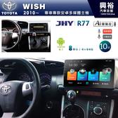 【JHY】2010~年TOYOTA WISH專用 10吋螢幕 R77系列安卓主機 *藍芽+導航+安卓*8核心4+64※倒車選配
