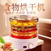 【台灣專供】乾果機 亞馬遜爆款食物烘乾機蔬菜脫水機加高5層110V