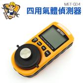 《精準儀錶旗艦店》四用氣體偵測器氧氣一氧化碳硫化氫可燃氣體同時偵測MET GD4