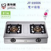 【PK廚浴生活館】高雄喜特麗 JT-2288S 雙口檯爐 JT-2288 瓦斯爐 實體店面 可刷卡