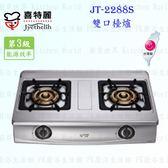 【PK廚浴生活館】高雄喜特麗 JT-2288S 雙口檯爐 JT-2288 實體店面 可刷卡