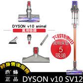 現貨 Dyson Cyclone SV12 V10 animal 萬用床墊5吸頭組 無線 手持 吸塵器