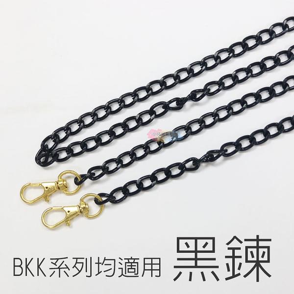 黑鍊110cm 單賣 BKK Original Bags DS系列 BKK  FOREVER包 CC包 Smokin Seagull包