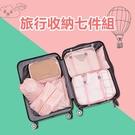收納袋七件組 旅行收納袋 旅行袋 壓縮袋 包中包 收納包 鞋袋 束口袋【RB517】