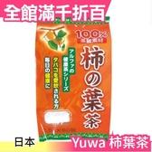 日本 Yuwa 柿葉茶 2.5g x 60包 養生茶 茶包【小福部屋】
