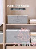 被子收納箱布藝衣物衣服棉被儲物箱衣柜收納盒整理箱【少女顏究院】