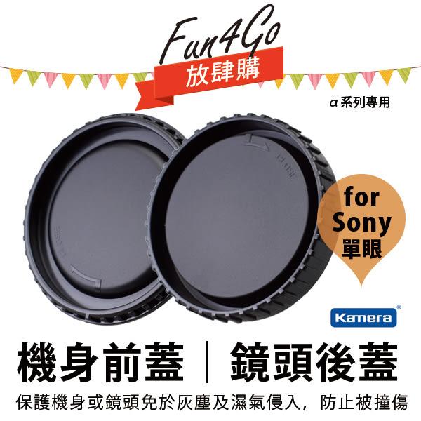放肆購 Kamera Sony α Minolta AF MA 單眼 機身前蓋 鏡頭後蓋 機身鏡頭蓋 鏡頭蓋 保護蓋 A200 A230 A300 A330