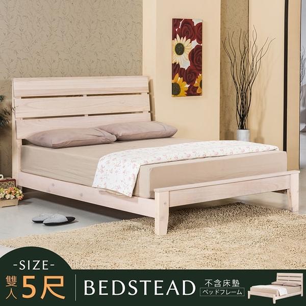 YoStyle 雨澤床架組-雙人5尺(不含床墊) 雙人床 床組 新房 專人配送