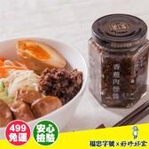 【福忠字號】香蔥肉燥醬 沾醬 拌麵醬 拌飯醬 拌青菜【好時好食】