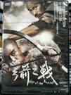 挖寶二手片-0B06-374-正版DVD-韓片【弓箭之戰】-朴海日 柳承龍 文彩元 李漢威(直購價)