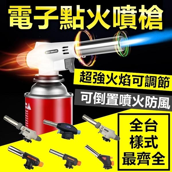 [可倒立] 電子點火噴槍 可調軟硬火 卡式瓦斯噴槍頭 點火槍 噴火槍 露營烤肉【CP023】