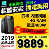 新春恭喜再加碼規格加倍!全新挑戰最低價AMD四核心3.4G內建獨顯晶片免費升240G SSD正 WIN10送常用軟體