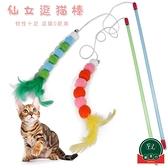 2件裝 仙女棒毛球逗貓棒貓咪羽毛鈴鐺逗貓玩具寵物用品
