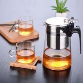 優惠兩天-飄逸杯泡茶壺玻璃沖茶器可拆洗全過濾304不銹鋼內膽玲瓏杯耐高溫