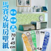 廚房防油貼 灶台貼 防油汙貼紙 廚房壁貼 耐高溫貼紙 防油煙貼 防水 磁磚貼紙 鋁箔 多色可選