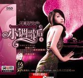 【停看聽音響唱片】【CD】王雅潔:小調歌后4
